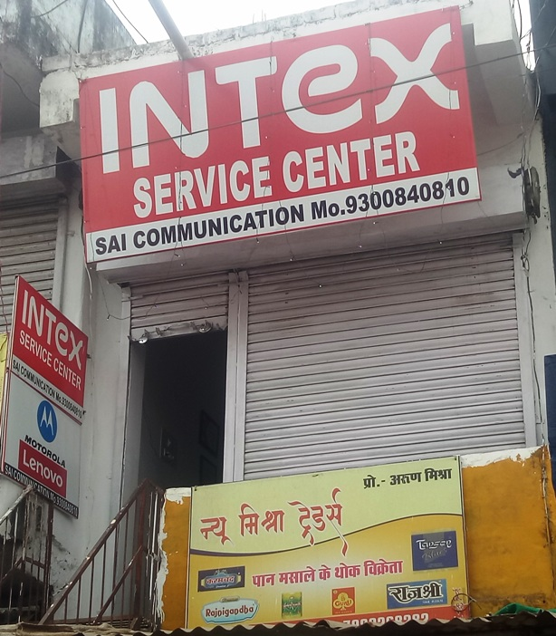 SAI COMMUNICATION in Hoshangabad