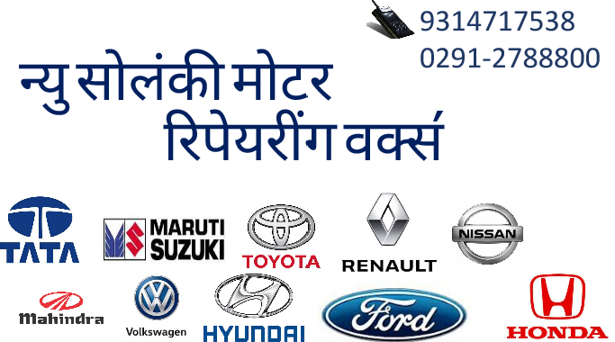 New solanki motors