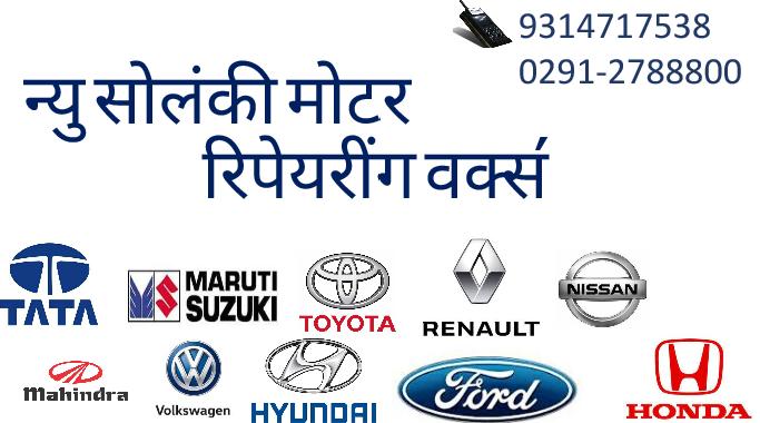 New solanki motors in Jodhpur